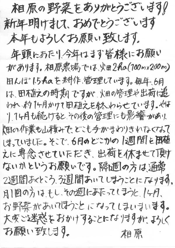 コラム20180109